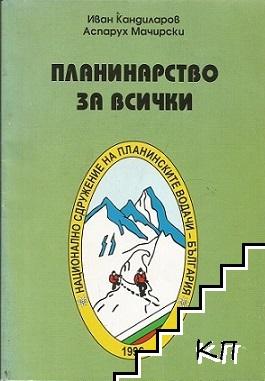 Планинарство за всички