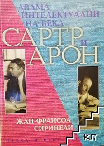 Двама интелектуалци на века - Сартр и Арон