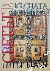 Светът на късната античност