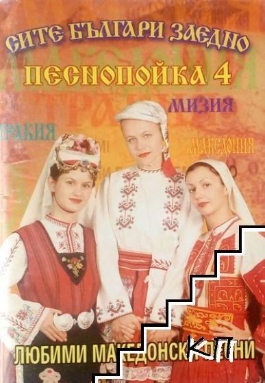 Сите българи заедно. Песнопойка. Част 4