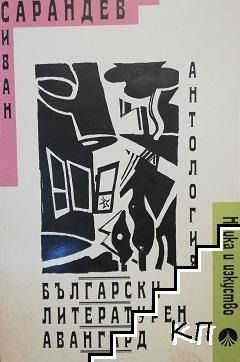 Български литературен авангард