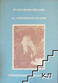 Кратко жизнеописание на архиепископ Серафим