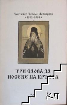 Три слова за носене на кръста Светител