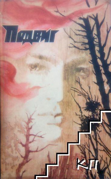 Подвиг. Кн. 2 / 1982