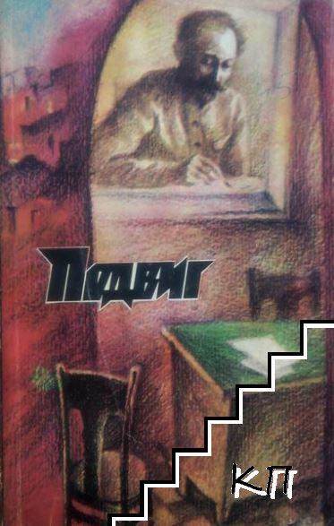 Подвиг. Кн. 3 / 1984