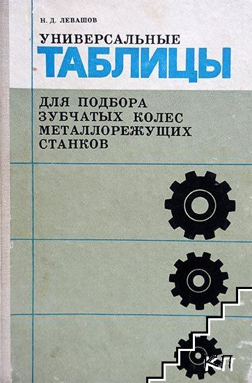 Универсальные таблицы для подбора зубчатых колес металлорежущих станков