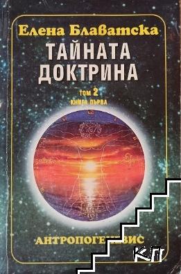 Тайната доктрина. Том 2: Антропогенезис. Книга 1