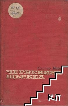 Червеният щъркел