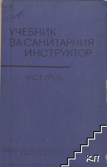 Учебник за санитарния инструктор. Част 3