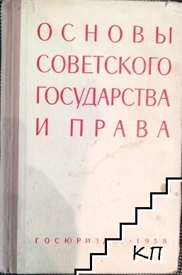 Основы советского государства и права