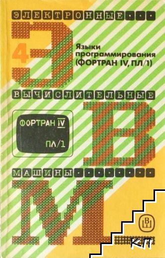 Языки программирования (Фортран IV, ПЛ/1)