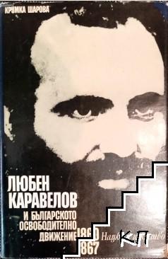 Любен Каравелов и българското освободително движение 1860-1867