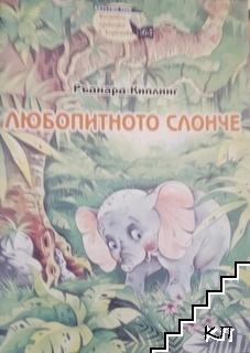 Любопитното слонче