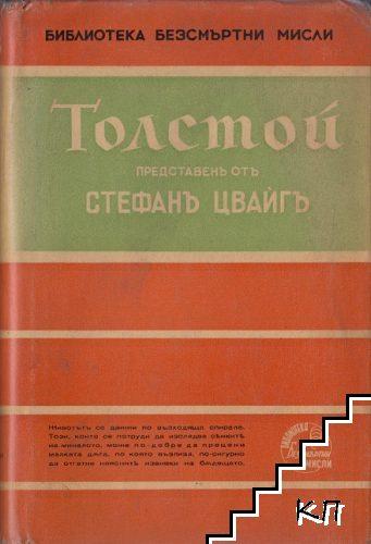 Толстой представенъ отъ Стефанъ Цвайгъ