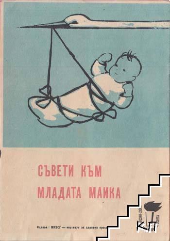 Съвети към младата майка