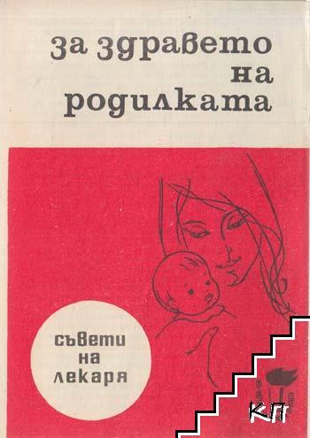 За здравето на родилката
