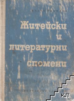 Житейски и литературни спомени
