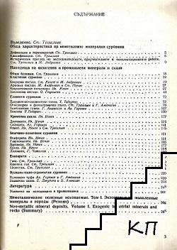 Неметални полезни изкопаеми в България. Том 1: Екзогенни промишлени минерали и скали