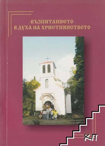 Възпитанието в духа на християнството