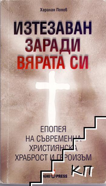Изтезаван заради вярата си