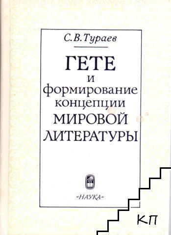 Гете и формирование концепции мировой литературы