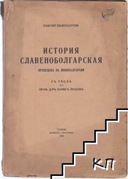 История славеноболгарская