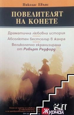 Повелителят на конете