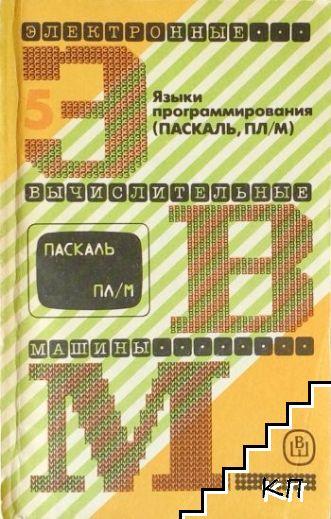 Языки программирования (Паскаль, ПЛ/М)
