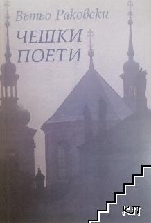 Чешки поети