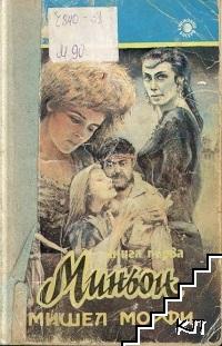 Миньон. Книга 1