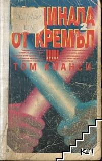 Кардинала от Кремъл. Книга 2