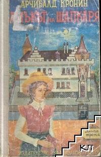 Замъкът на шапкаря. Книга 3