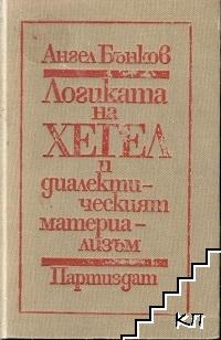 Логиката на Хегел и диалектическият материализъм