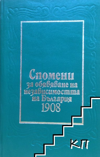 Спомени за обявяването на независимостта на България 1908