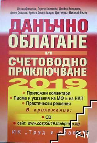 Данъчно облагане и счетоводно приключване 2019