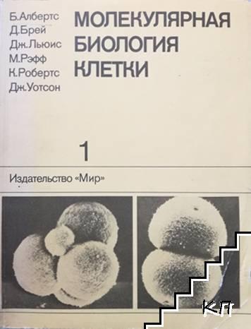 Молекулярная биология клетки в трех томах. Том 1-3