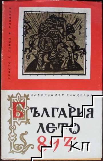 България лето 893-то