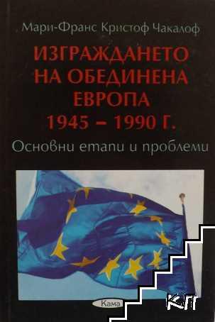 Изграждането на обединена Европа 1945-1990 г.