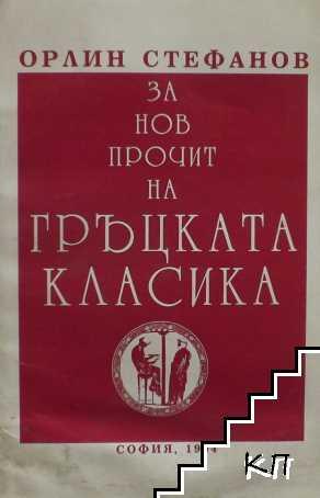 За нов прочит на гръцката класика