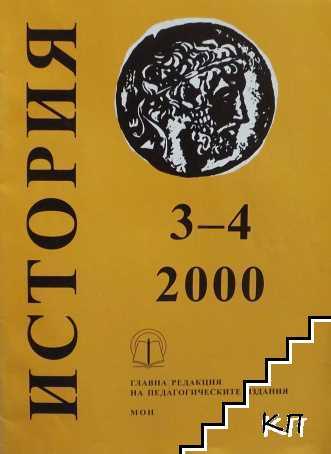 История. Бр. 3-4 / 2000