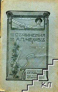 Съчинения на А. П. Чеховъ. Томъ 5