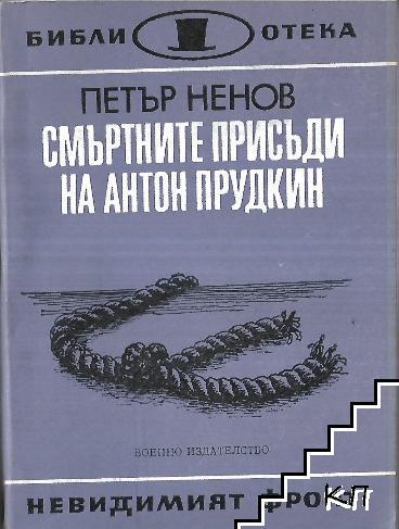 Смъртните присъди на Антон Прудкин