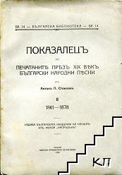 Показалецъ на печатаните презъ XIX векъ български народни песни. Томъ 1-2 (Допълнителна снимка 1)