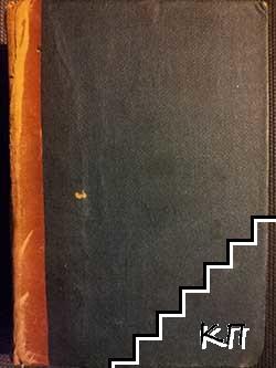 """Ежемесячное литературное приложеніе къ журналу """"Живописное обозреніе"""" 1892 года: № 1-5"""