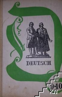 Deutsch / Немецкий язык для 9.-10. класса