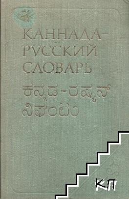 Каннада-русский словарь
