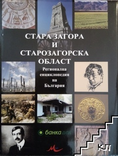 Стара Загора и Старозагорска област