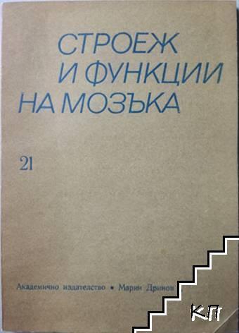 Строеж и функции на мозъка. Книга 21
