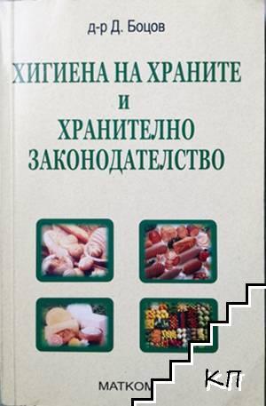 Хигиена на храните и хранително законодателство