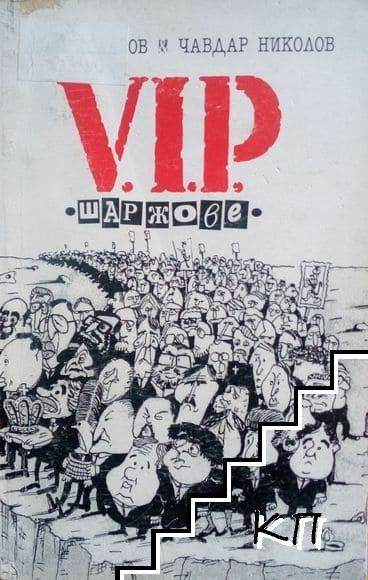 V. I. P. шаржове